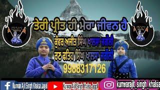 Teri Preet Hi Mera Jivan Hai Kavishri Jatha Jagoli Wale (ਤੇਰੀ ਪ੍ਰੀਤ ਹੀ ਮੇਰਾ ਜੀਵਨ ਹੈ)