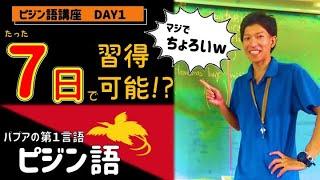 7日でマスターできる言語。ピジン語講座 DAY1