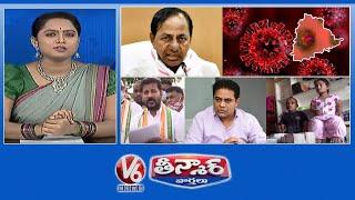 CM KCR-Pragati Bhavan | Elections-Covid Cases | TRS Leaders-Devaryamjal Lands | V6 Teenmaar News