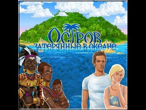 Прохождение игры Остров. Затерянные в океане 2 часть 4 (Глава 4:Странные люди)