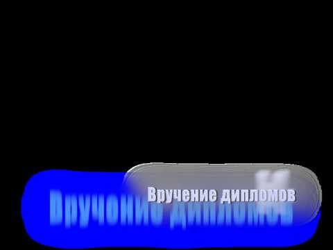 Вручение дипломов футажи для видеомонтажа  Вручение дипломов футажи для видеомонтажа