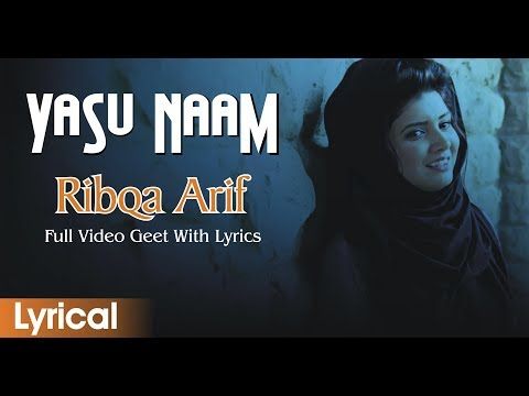 Yasu Naam Duwanwaan Werga_Ribqa Arif_Full Geet With Lyrics-Masihi HD