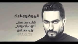 الموضوع_فيك_تامر_حسني - Tamer Hosny Elmwdo3 Fek