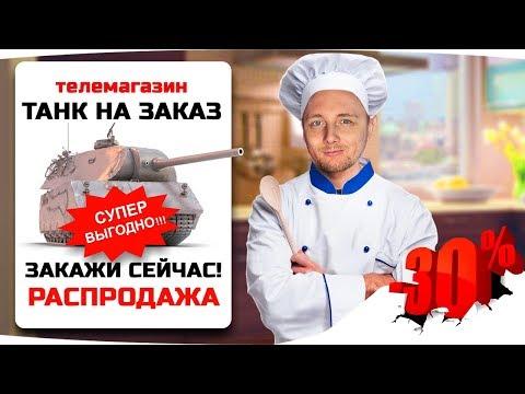 видео: ДЖОВ — ЛУЧШИЙ ПОВАР WORLD OF TANKS ● Самые Вкусные Танки Под Заказ