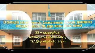 Скачать 38 мектеп гимназия Шымкент