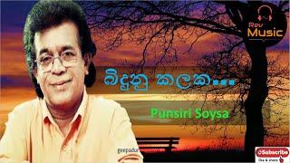 Bidunu Kalaka With Lyrics | Punsiri Soysa
