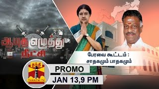 (13/01/2017)Ayutha Ezhuthu Neetchi | Promo |  Assembly From Jan 23rd : Expectations.? @ 9PM