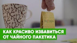 Что делать с использованными чайными пакетиками (доп. материал).