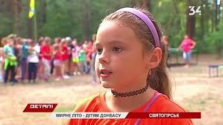 Детей-переселенцев с Востока Украины отправили на отдых в лагерь