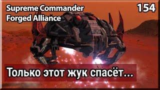 Forged Alliance [154] 4x4 Что раньше - Жук или Смерть