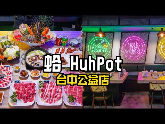 蛤Huh Pot台中公益店 |  好吃卜卜蜆打邊爐  其實根本是一間被火鍋擔誤的港式料理餐廳啊!