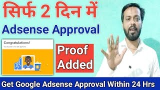 [ Live Proof ] Get AdSense Approval within 24 Hrs in 2018