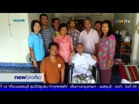 เพื่อนขุนพันธรักษ์อายุยืน 109 ปี