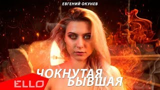 Евгений ОКунев - Чокнутая Бывшая