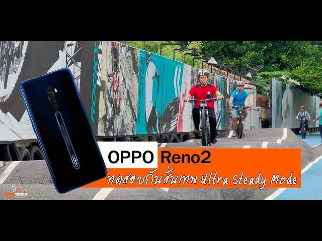 APPDISQUS พารู้จัก กันสั่นขั้นเทพของ OPPO Reno2