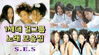 [playlist] 1세대 걸그룹 노래 모음집 | SES, 핑클, 베이비복스, 써클, 티티마, 투야, 디바,…