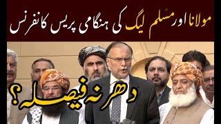 Maulana Fazal Ur Rehman and PMLN Press Conference about Azadi March and Dharna |Dekhty Raho TV|-HD