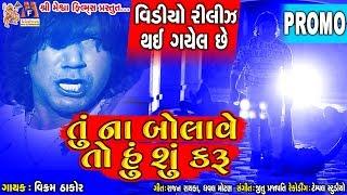 Tu Na Bolave To Hu Su Karu New Promo Vikram Thakor Gujarati Sad Song