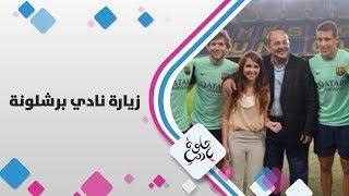 د. أحمد الطيبي - زيارة نادي برشلونة
