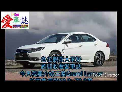 三菱Grand Lancer試駕報告 - YouTube