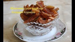 Яблочное сухое варенье