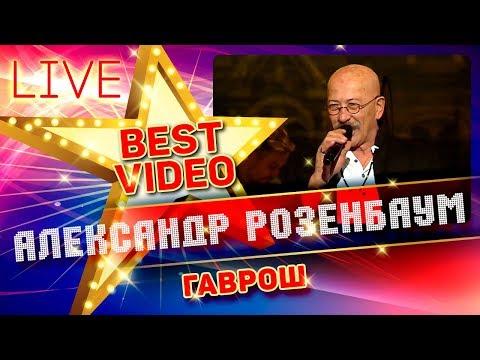 Александр Розенбаум скачать песни в mp3