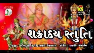 Gujarati Devotional Song || Shakradaya Stuti || Full Audio Songs || Gujarati Hit Songs