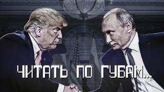 Умолчание Трампа и кандидаты на его место   ИТОГИ   19.01.19