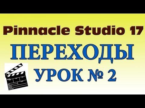 Pinnacle Studio 17 как вставить переходы между клипами