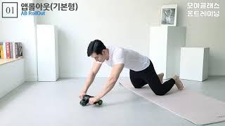 AB슬라이드 운동법  -남자복근운동 , 여자뱃살빼는운동…