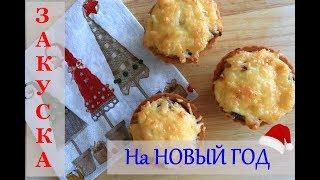 НОВОГОДНЕЕ МЕНЮ: Тарталетки с курицей и грибами в духовке! ООчень вкусная закуска !