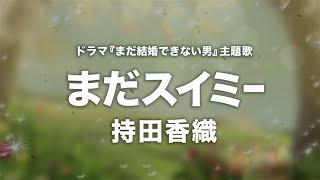 持田香織 - まだスイミー (Cover by 藤末樹/歌:知念結) 【フル/字幕/歌詞付】