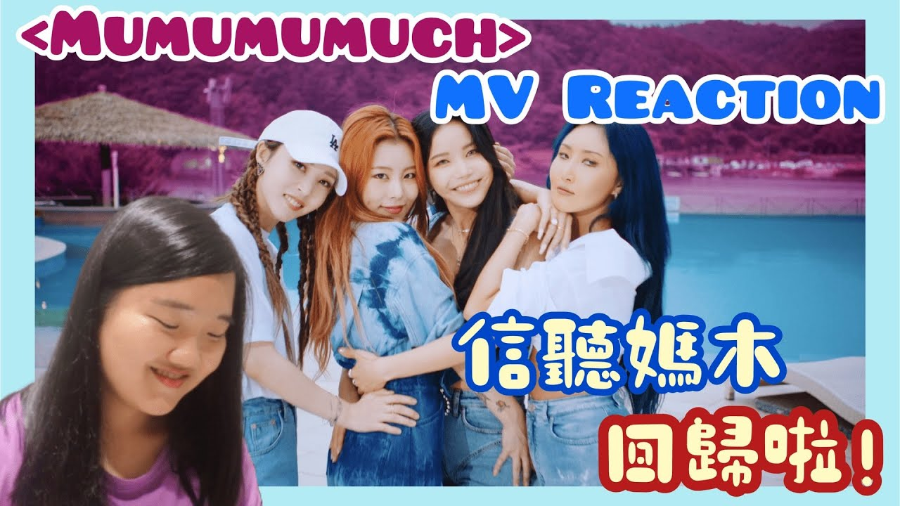 MAMAMOO《Mumumumuch》MV Reaction 蘿蔔親故Moomoo Friend