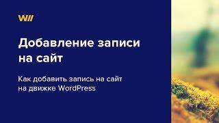 Как добавить запись на сайте на Wordpress. Урок 4