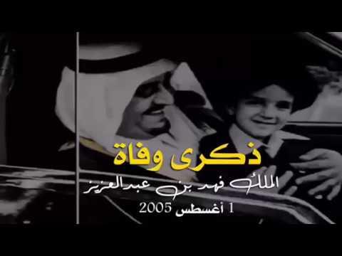 ذكرى وفاة الملك فهد بن عبدالعزيز 1 أغسطس 2005 Youtube