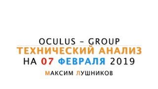 Технический обзор рынка Форекс на 07.02.2019 от Максима Лушникова