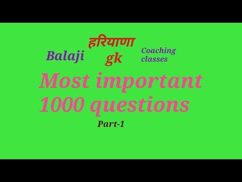 HSSC HR gk most important 1000 question/part-1 100/1000/haryana gk questions%Balaji coaching classes