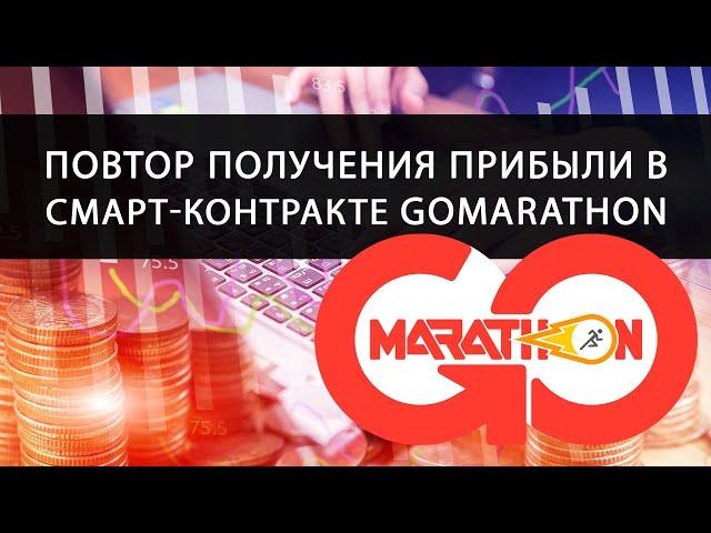GoMarathon - Repeat - Повтор заработка с одной и той же структурой