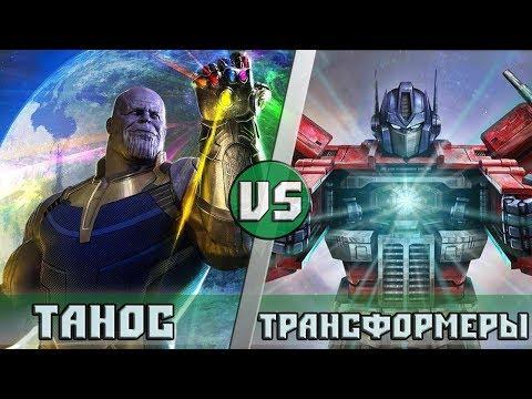Танос vs Трансформеры