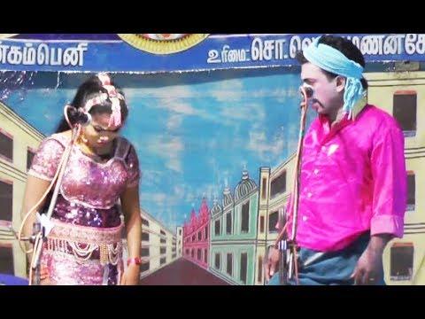 Valli Thirumanam Nadagam 2017 Latest Madhagupatti PART 06