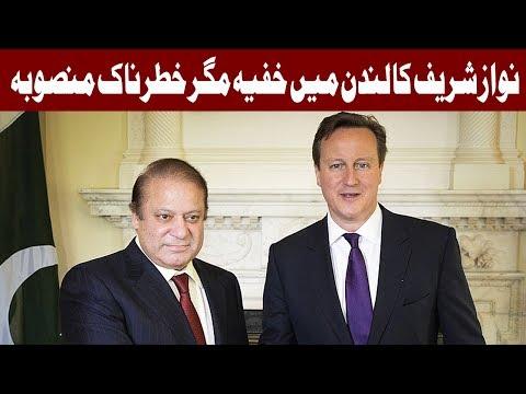 Nawaz Sharif preparing a Dangerous Secret Plan in London - Headlines and Bulletin -9 PM -30 Oct 2017