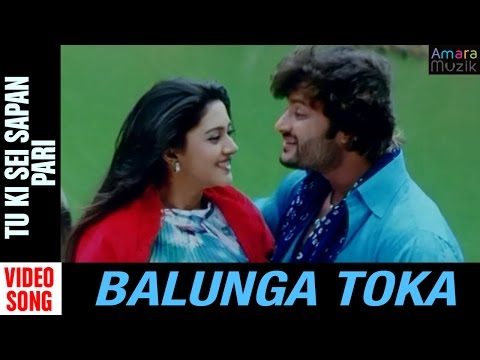 Balunga Toka Odia Movie || Tu Ki Sei Sapan Pari (Montage Song) | Video Song | Anubhav, Barsha