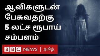 Ghost உடன் பேச 5 Lakhs சம்பளம் வாங்கும் இளைஞர்: எப்படி இந்த வேலை கிடைத்தது அவருக்கு? | Australia