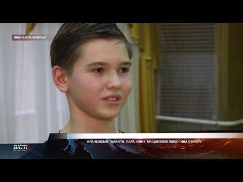 Франківські таланти: пара юних танцівників підкорила Європу