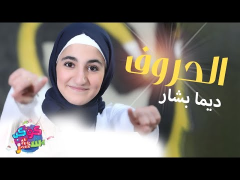 ديمة بشار - الحروف ???? Dima Bashar - Al Horoof