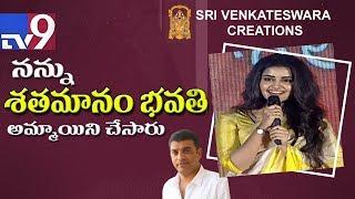 Anupama Parameswaran Speech at Dil Raju's SVC Success Celebrations - TV9