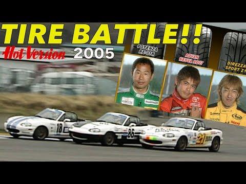 開発ドライバーがマジ対決!! タイヤバトル【Best MOTORing】2005
