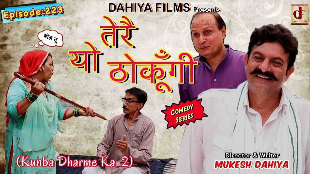 Episode: 223 तेरै यो ठोकूँगी  | Mukesh Dahiya | Haryanvi Comedy I Web Series  I DAHIYA FILMS