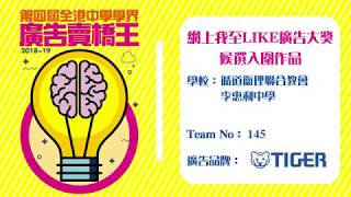 Publication Date: 2019-10-24 | Video Title: Team 145 循道衞理聯合教會李惠利中學