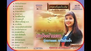 พุ่มพวง ดวงจันทร์ แม่ไม้เพลงไทย นักร้องบ้านนอก